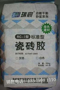 瑞宸标准型瓷砖胶