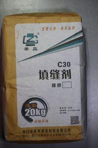 果真C30填缝剂20KG